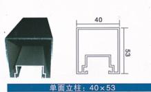 单面立柱 40X53