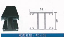 双面立柱40X53