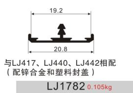 LJ1782